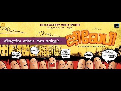 Tamil Comedy Short Film- Jilebi video