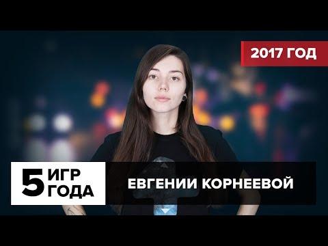 Топ-5 игр 2017 года. Выбор Евгении Корнеевой