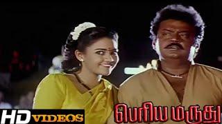Download Ponnu Velayara... Tamil Movie Songs - Periya Marudhu [HD] 3Gp Mp4