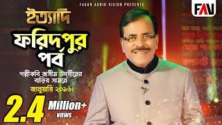 Ityadi - ইত্যাদি   Hanif Sanket   Faridpur episode 2016
