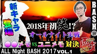 【SLOT魔法少女まどか☆マギカ】【大海4】よっしー&クワーマン All Night BASH 2017 vol.1 《WING河芸店》 [BASHtv][パチ