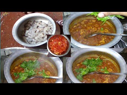 How to cook Prawns curry in Telugu | రొయ్యల కూర తాయారు చేయు విదానం