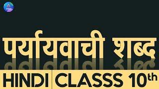 Class 10th | Hindi | पर्यायवाची  शब्द