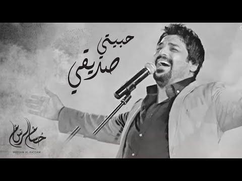 حسام الرسام - حبيتي صديقي