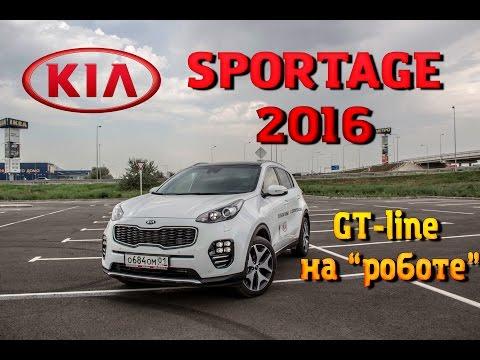 Обзор Kia Sportage GT-Line 2016 1.6 7DCT. Тест-драйв новый Спортейдж. Отзыв плюсы минусы, конкуренты