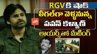 Pawan Kalyan Meeting With Lawyers | Pawan Kalyan Protest Against RGV, Sri Reddy Issue