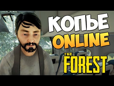 The Forest - УГАР С КОПЬЕМ (Обнова 0.38)