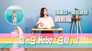 《田馥甄Hebe日常Style》半日體驗~瑪麗亞˙斯拉波娃攝影展   屠潔's 迷路旅行