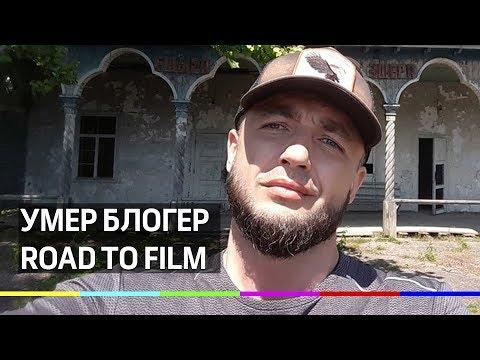 Блогер Павел «Road to film» умер в канализации
