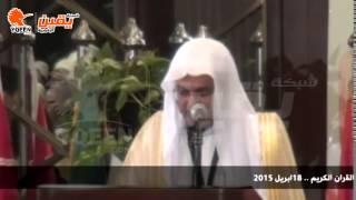 يقين | كلمة عادل ابراهيم الرفاعي في مسابقة القران الكريم
