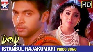 Download Mazhai Tamil Movie Songs | Istanbul Rajakumari Video Song | Shriya | Jayam Ravi | Devi Sri Prasad 3Gp Mp4