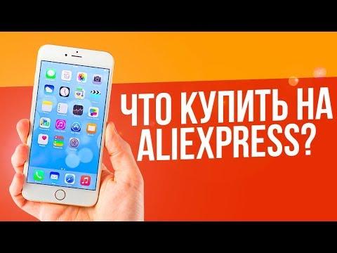 Какой лучше купить смартфон недорогой но хороший на алиэкспресс