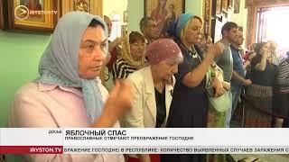 19 августа православные отмечают Преображение Господне