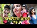 ভাদাইমার প্রেমের প্রস্তাব | Vadaima New Comedy | Matha Nosto | Premer Prostab | Bangla Comedy 2018 thumbnail