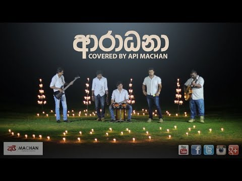 Aradhana - Covered By Api Machan ( Tribute To Pandith Amaradewa )