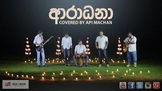 #apimachan Aradhana - Covered by Api Machan ( Tribute to pandith Amaradewa )