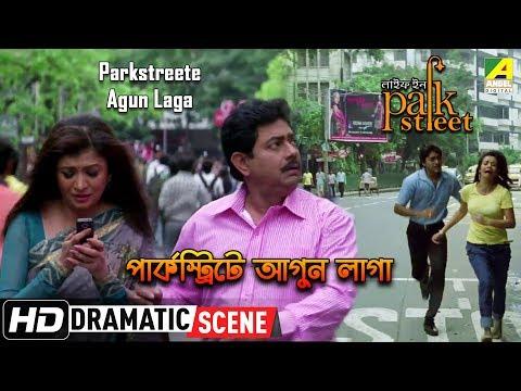 Parkstreete Agun Laga | Dramatic Scene | Debashree Roy | Shankar Chakraborty