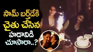 Naga Chaitanya Surprises Samantha video | Samantha Ruth Prabhu Birthday Celebration