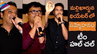 Sammohanam Team at Mallikarjuna Theater | Sudheer Babu | Aditi Rao Hydari | Naresh |Telugu FilmNagar