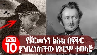 The Ethiopian who won the heart of a  German princess