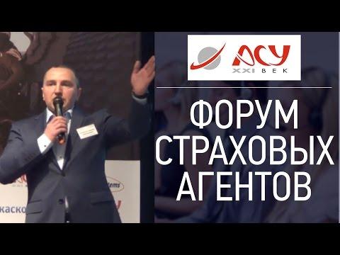Сергей Ретивых. Выступление на форуме профессиональных страховых агентов в Санкт-Петербурге