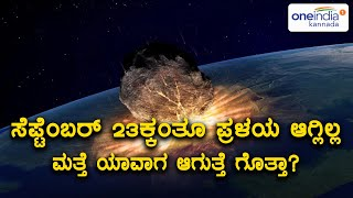 World ends with these 8 predictions with 8 different years | Oneindia Kannada