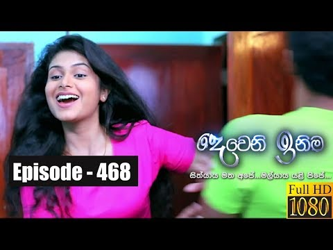 Deweni Inima | Episode 468 22nd November 2018