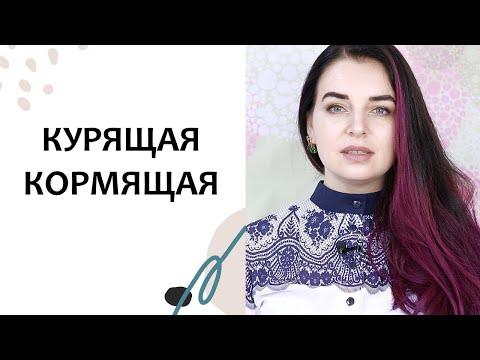 Выпуск 69. КУРЕНИЕ при грудном вскармливании