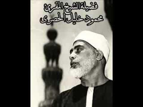محمود خليل الحصري Mohammad Khalil Al Husary Surat AL Najim