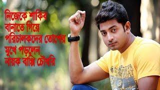 শাকিব খান হতে গিয়ে তোপের মুখে পড়লেন নায়ক বাপ্পি চৌধরী | Bappy Chowdhury | Bangla Latest News
