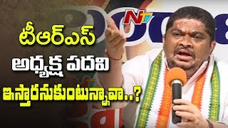 Ponnam Prabhakar About Danam Nagender Position in TRS | Ponnam Prabhakar Press Meet | NTV