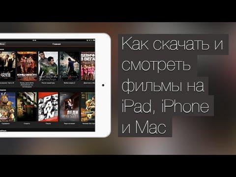 Видео как скачать видео на Mac