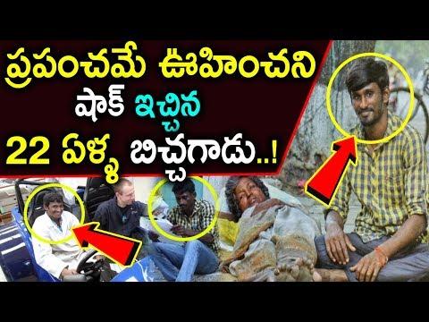 ప్రపంచానికే షాక్ ఇచ్చిన 22 ఏళ్ల బిచ్చగాడు|Beggar Became Cambridge University Topper | Success Story