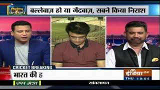 Exclusive   India given wake-up call by Australia ahead of World Cup: Sourav Ganguly