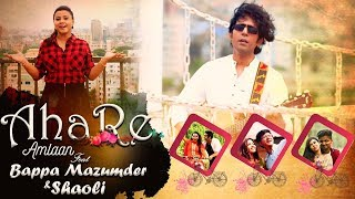 Download Ahare | আহারে |Bappa Mazumder | Shaoli Mukherjee | Bangla New song 2017 3Gp Mp4