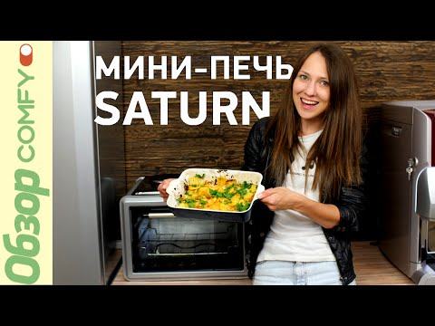 Мини-печь для дачи, маленькой кухни или офиса от Saturn. Обзор и демонстрация в действии