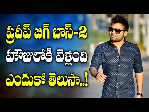 Reason Behind Anchor Pradeep Wild card Entry to Bigg Boss 2 Telugu | Y5 tv |