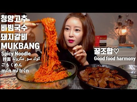 비빔국수 돼지갈비 청양고추 먹방 mukbang