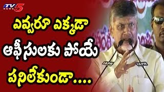 Chandrababu Speech At Kurnool Avuku Reservoir | Gangammaku Jala Harathi