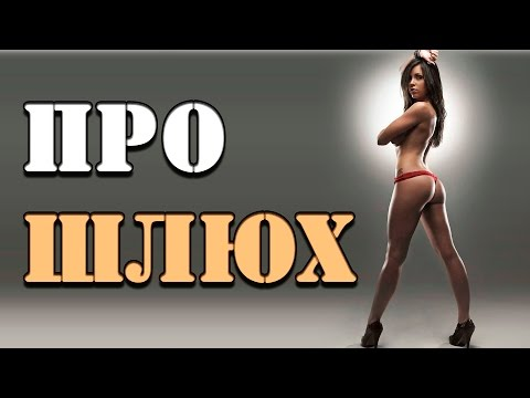 stishok-pro-prostitutku