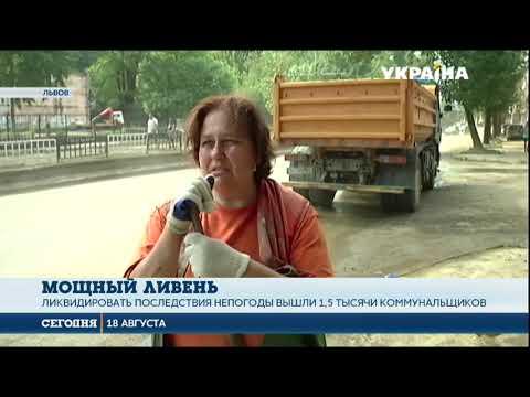 Последствия потопа во Львове
