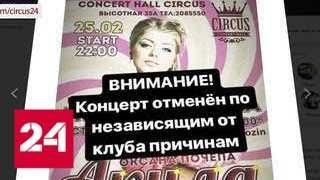 Певица Акула обвинила организаторов концерта в том, что зрители не пришли на него - Россия 24