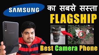 Samsung Galaxy A7 2018  Best Camera Phone - SAMSUNG KA SABSE SASTA FLAGSHIP PHONE -