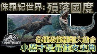 W電影隨便聊_侏羅紀世界:殞落國度(Jurassic World: Fallen Kingdom, 侏羅紀世界2:迷失國度)_各種恐龍大集合
