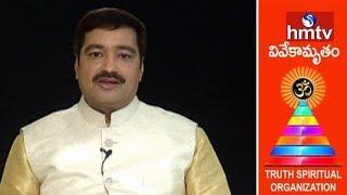సంకల్పశక్తి - Thought Power #27 | Vivekaamrutham | 21-05-2018 | hmtv