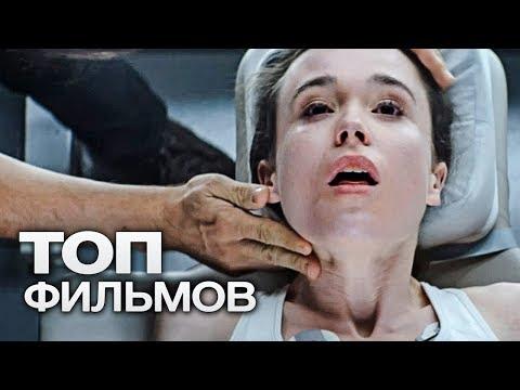 10 ЛУЧШИХ ТРИЛЛЕРОВ (2017)