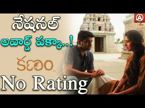 Kanam Movie Review L Naga Sourya L Sai Pallavi L Namaste Telugu
