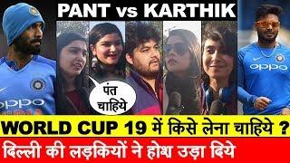 Dinesh Karthik vs Rishabh Pant : कौन है World Cup 2019 Playing 11 में जाने का प्रबल दावेदार ?