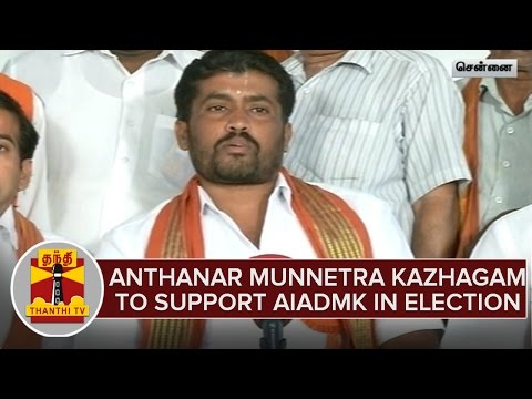 TN Elections 2016 : Anthanar Munnetra Kazhagam To Support AIADMK in Assembly Polls