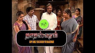 NATHASWARAM|TAMIL SERIAL|COMEDY|GOPI FAMILY DISCUSSION FOR MAGESWARI